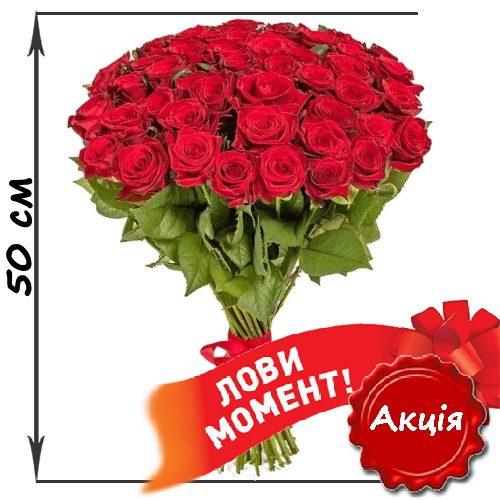 букет по акции 51 красная роза (50см)